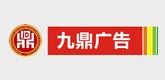 咸阳广告公司网站推广