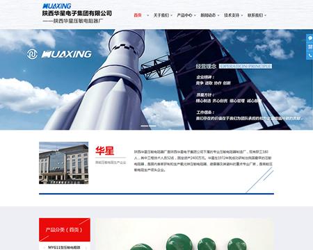 陕西华星电子有限公司(压敏分公司)
