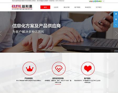 陕西益利德软件科技有限公司