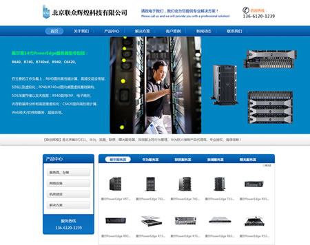 北京聯眾輝煌科技有限公司