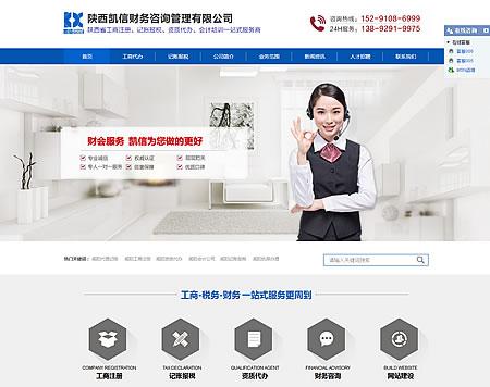陕西凯信财务咨询管理有限公司