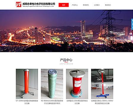 咸阳永泰电力电子科技有限公司