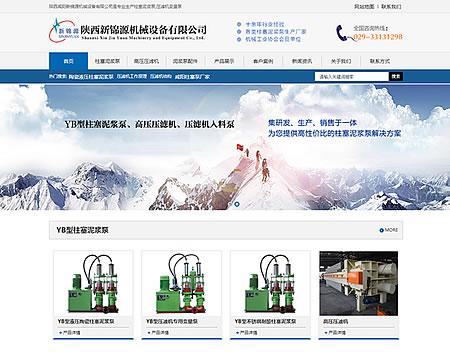 陕西新锦源机械设备有限公司