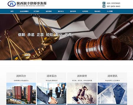 陕西润丰律师事务所