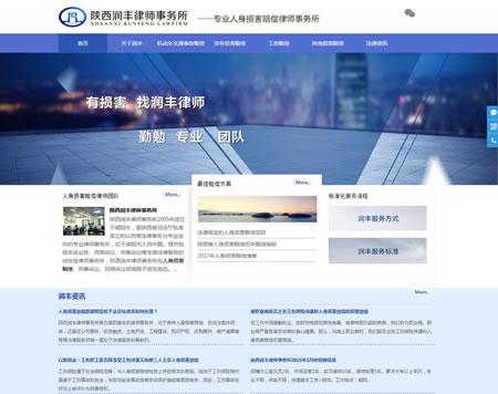 陕西润丰律师事务所-人损网