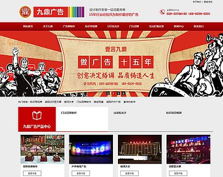 陕西壹言九鼎广告装饰工程有限公司