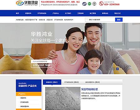 陕西华胜鸿业保温工程有限公司