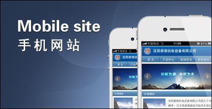 咸阳移动网站建设