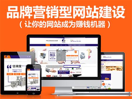 咸阳品牌营销型网站建设