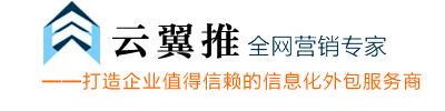 咸阳云翼推网络公司