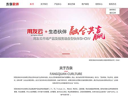 陕西方泉软件科技有限公司