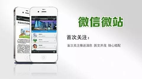 咸陽微網站建設