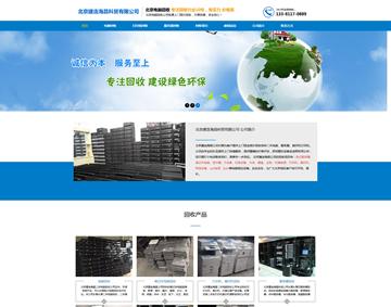 北京建连海昌科贸公司