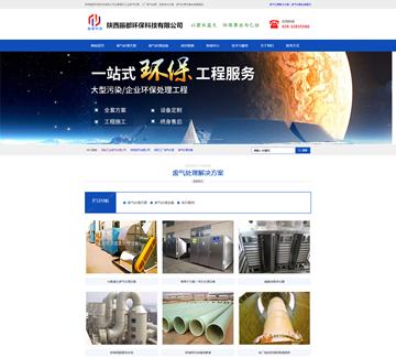 陕西振都环保科技有限公司