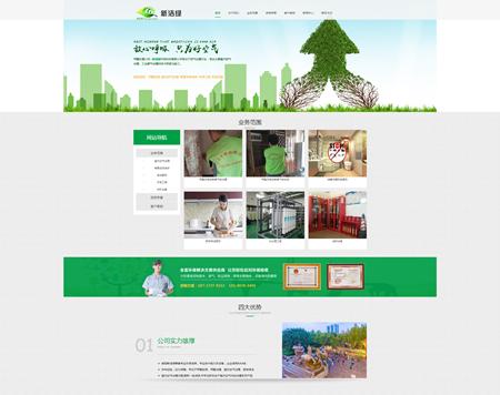 陕西新结绿环保科技有限公司