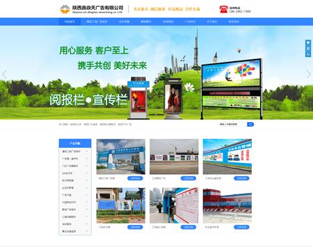 陕西鑫鼎天广告有限公司