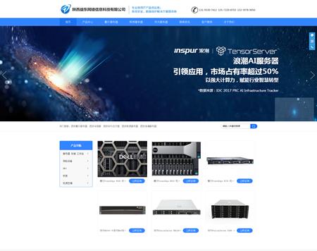 陕西益东网络信息科技有限公司