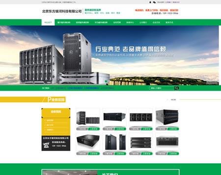 北京东方银河科技有限公司