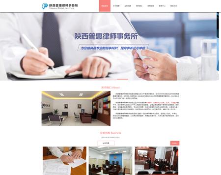 陕西普惠律师事务所