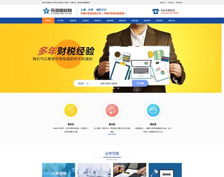 陕西乐创星企业咨询管理有限公司