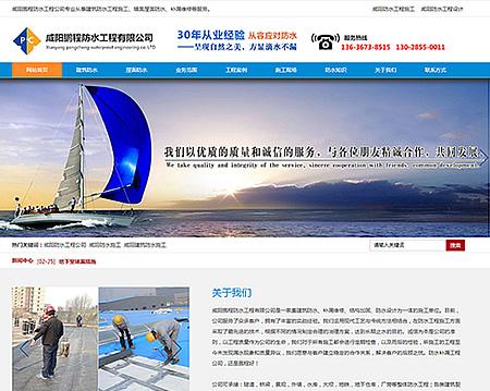 咸陽鵬程防水工程有限公司