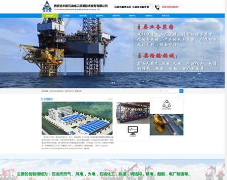 西安浩木斯石油化工质量技术服务有限公司