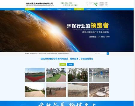 西安新星蓝天环保科技有限公司