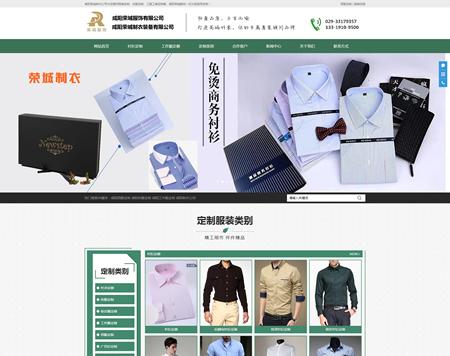 咸阳荣城服饰有限公司