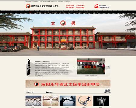 咸阳永年杨式太极拳培训中心