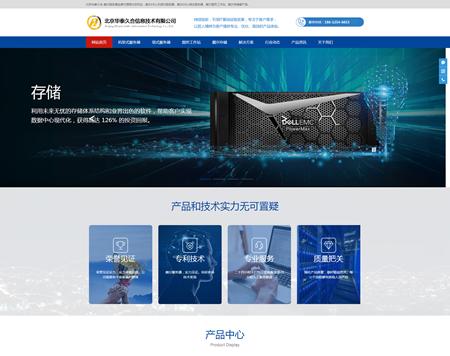 北京华泰久合信息技术有限公司(戴尔)