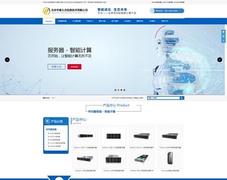 北京华泰久合信息技术有限公司(华为)