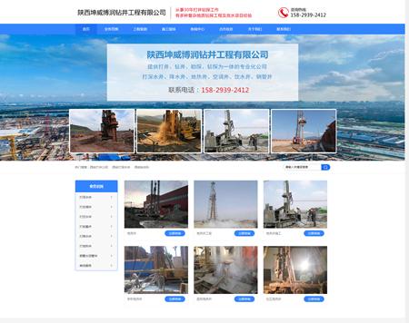 陕西坤威博润钻井工程有限公司