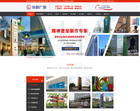 咸阳华辰广告设计安装有限公司
