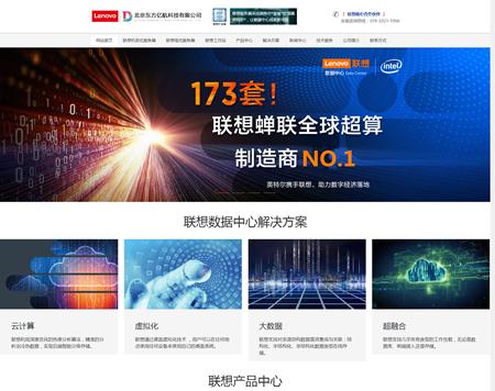 北京东方亿航科技有限公司(联想服务器)
