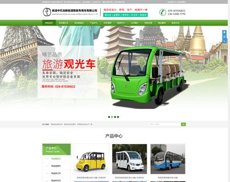 杨凌中石龙新能源智能专用车有限公司