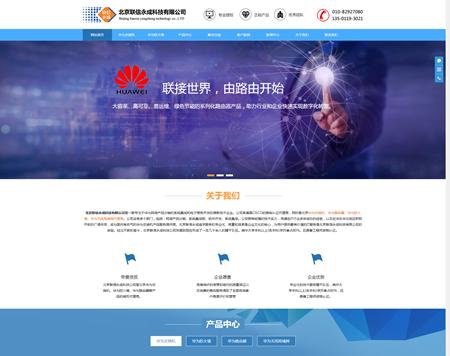 北京联信永成科技有限公司(华为交换机)