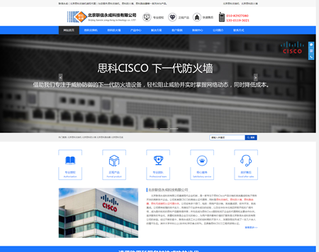 北京联信永成科技有限公司(思科交换机)