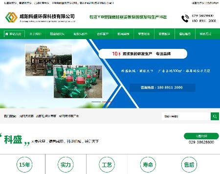 咸阳科盛陶瓷机械设备有限公司