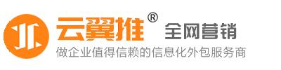咸陽云翼推網絡公司