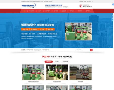 咸阳博耐特泵业有限公司