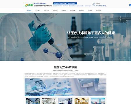 陕西秒康医疗科技有限公司