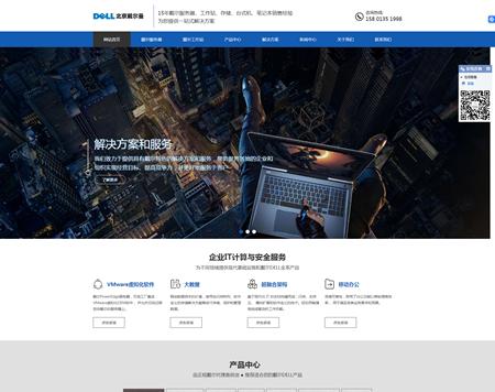 北京戴尔曼信息技术有限公司