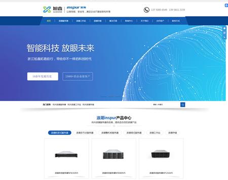 浙江旭鑫信息系统有限公司