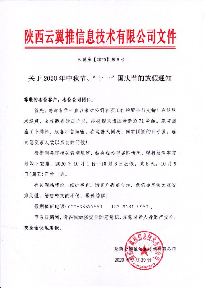 """2020年中秋国庆""""双节""""放假通知"""