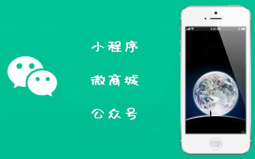 微信营销推广