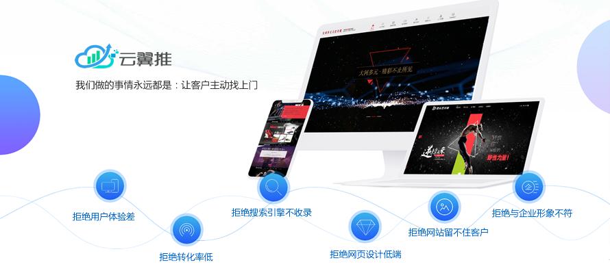 咸阳网站建设