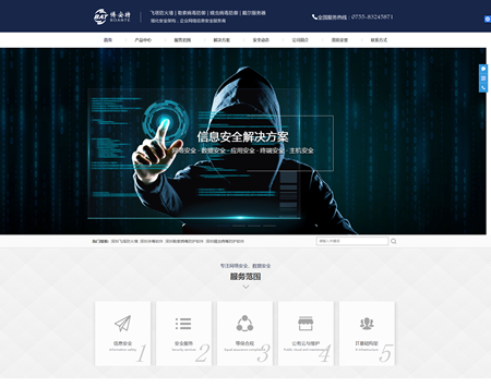 深圳市博安特科技有限公司