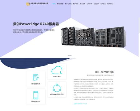 北京华泰久合信息技术有限公司(戴尔站)