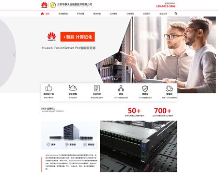 北京华泰久合信息技术有限公司(华为站)