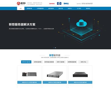 深圳市鑫神码科技有限公司